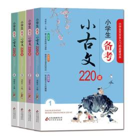 小学生备考小古文220课(4册)