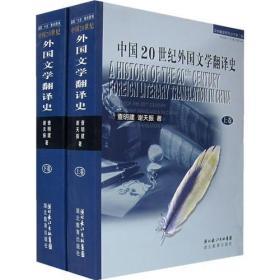 中国20世纪外国文学翻译史(上下):中华翻译研究丛书第二辑