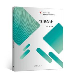管理会计 李玉周 9787040515008 高等教育出版社教材系列