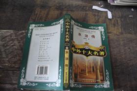 中外十大名著:水浒传(上)