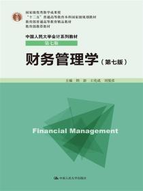 财务管理学(第七版)荆新