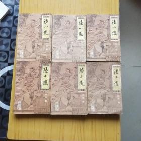 陆小凤 1-6