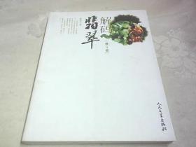 解码翡翠(修订版)