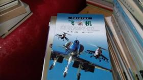 兵器大世界丛书,飞机