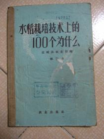 水稻栽培技术上的100个为什么