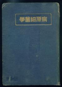 日文原版:病原细菌学(第八版)