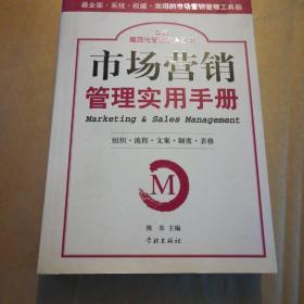 市场营销管理实用手册(附光盘)