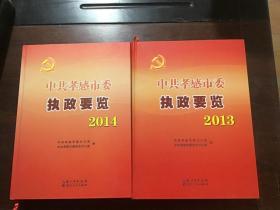 中国孝感市委执政要览2013  2014(2本合售)