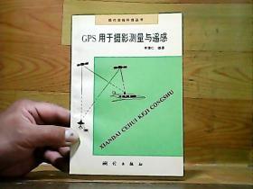 GPS用于摄影测量与遥感