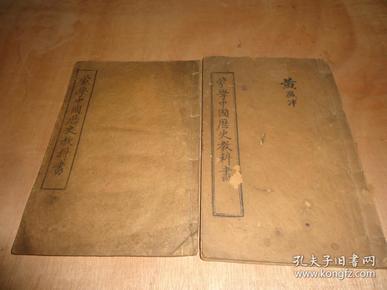 晚清木刻版*《蒙学中国历史教科书》*一套两册全!