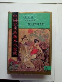 中国古代珍稀本小说续5
