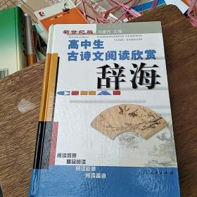 高中生古诗文阅读欣赏辞海