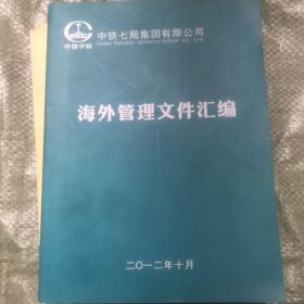 中铁七局集团有限公司 海外管理文件汇编