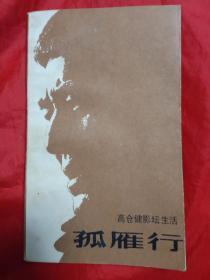 孤雁行(高仓健影坛生活)