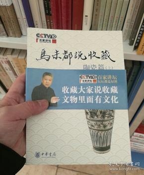 马未都说收藏·陶瓷篇(上)
