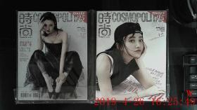 时尚 COSMO  2017.7期