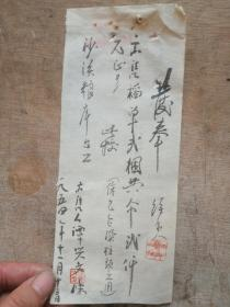 54年 纸条书法 发奉【编号23】