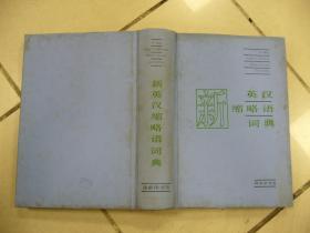 新英汉缩略语词典:精装