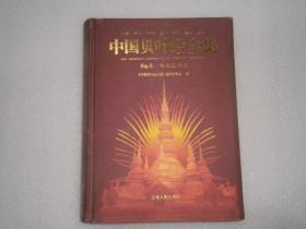 中国贝叶经全集 第一卷  云南人民出版社  原箱书    AD