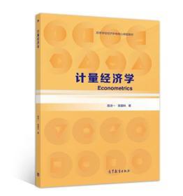 计量经济学 陈诗一 9787040515657 高等教育出版社教材系列