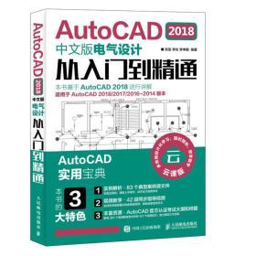 AutoCAD 从入门到精通