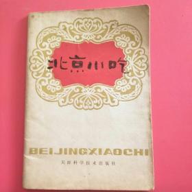 北京小吃(1980一版一印),32开,无勾抹