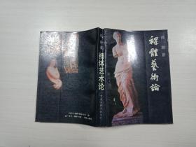 裸体艺术论【自然旧,书品见图,介意慎拍】