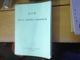 辽宁省各市人才(高校毕业生)服务政策汇编