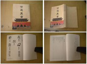 《修道真言》,32开集体著,河南中岳庙2010出版,6242号,图书