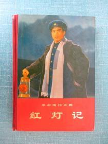革命现代京剧红灯记 精装