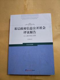 基层政府信息公开社会评议报告:以上海市X区为例:2014