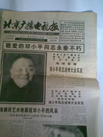 北京广播电视报1997年2月25日(报纸一份,有16版。邓小平同志永垂不朽,中央电视台 中央人民广播电台 国际广播电台 北京人民广播电台 北京电视台 北京有线电视台现场直播转播邓小平追悼大会实况)