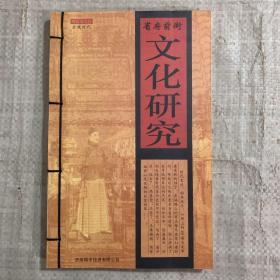 省府前街文化研究