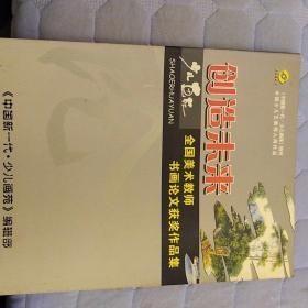 创造未来——全国美术教师书画论文获奖作品集《中国新一代·少儿画苑》特刊