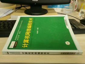计算机网络编程技术 张晓明 陈明 著 中国铁道出版社