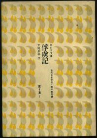 俘虏记 (俘虏记)(雨の日文库第4集7・现代日本文学・战中战后编)
