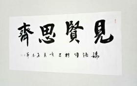 【保真】中国书法研究会会员、山东省书协会员王忠华:见贤思齐