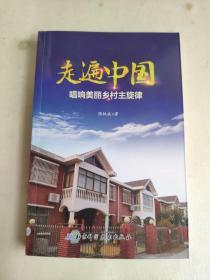 走遍中国唱响美丽乡村主旋律