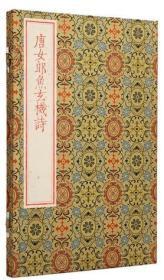 唐女郎鱼玄机诗(雕版影宋系列 8开线装 全一册)