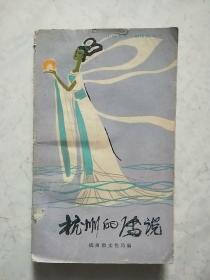 中国地方风物传说之一:杭州的传说(插图本)