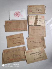 义务兵免费信件  邮戳实寄封(9枚)