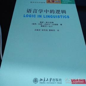 语言学中的逻辑