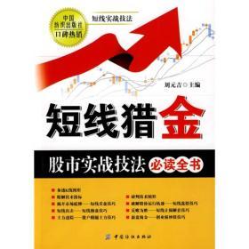 《短线猎金:股市实战技法必读全书》