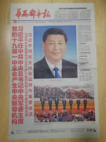 中共历史上又一次重要会议——十九届一中全会。《华西都市报》