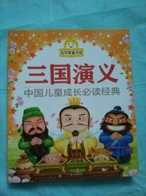 金苹果童书馆:三国演义(彩图拼音版)