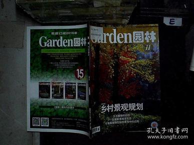 Garden园林 2015 11