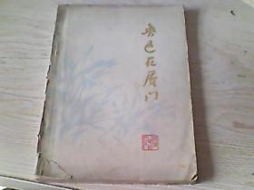 鲁迅在厦门(修订本)【1978年1版1印彩色插页】