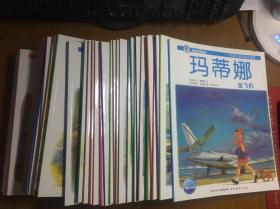 一个优雅女孩的成长故事:欧洲经典童书玛蒂娜系列(45册不重复合售)