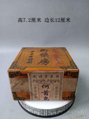 清代传世老漆器盒封藏何首乌