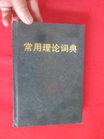 常用理论词典   (大32开,精装)